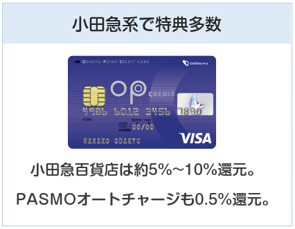 小田急(OP)クレジットカードは小田急系で特典多数のクレジットカード