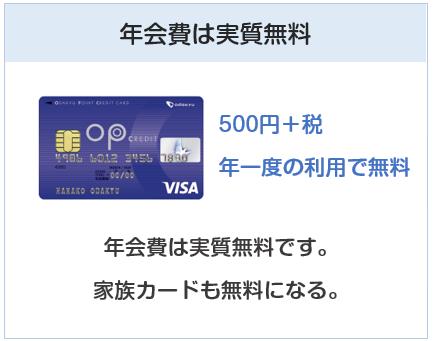 小田急(OP)クレジットカードの年会費は実質無料