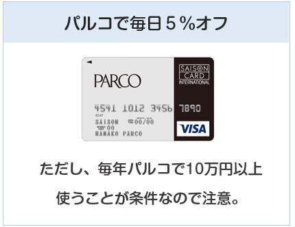 パルコカードはパルコで毎日5%オフになるクレジットカード