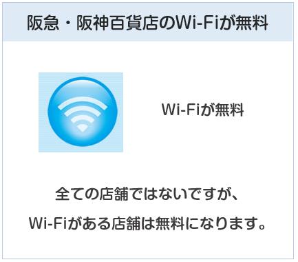 ペルソナスタシアカードは阪急・阪神百貨店のWi-Fiが無料