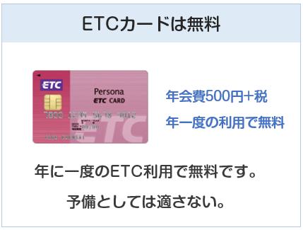 ペルソナスタシアカードのETCカードについて
