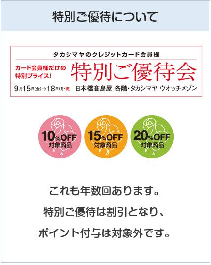 高島屋カードの特別ご優待会について