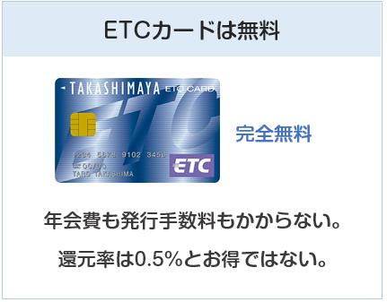 高島屋カードのETCカードについて