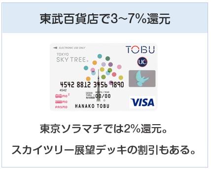 東京スカイツリー東武カードPASMOは東武百貨店で3~7%還元のクレジットカード