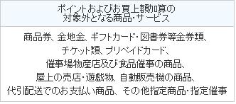 東京スカイツリー東武カードPASMOの東武百貨店でのポイント対象外商品一覧表2
