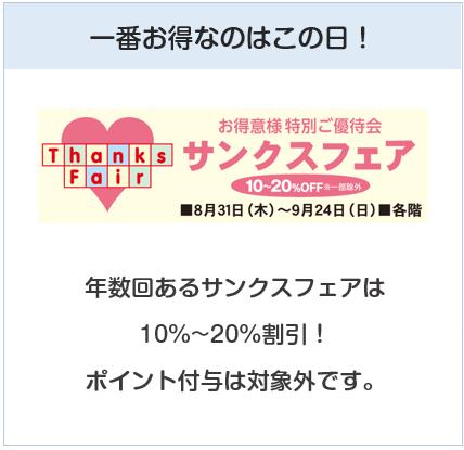 東武百貨店で一番お得なのはサンクスフェア