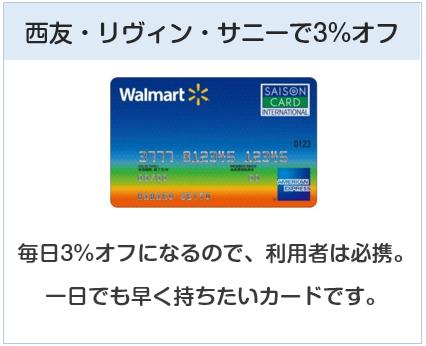 ウォルマートカード セゾンは西友・リヴィン・サニーで毎日3%オフになるクレジットカード