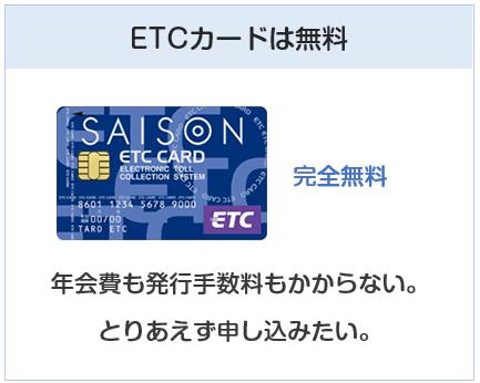 セゾンカードのETCカードは完全無料