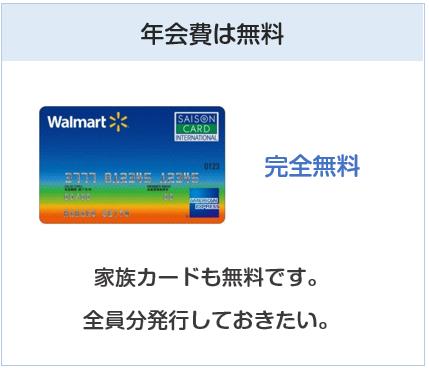 ウォルマートカード セゾンの年会費は完全無料