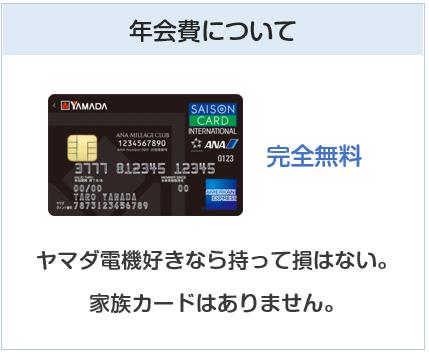 ヤマダLABI ANAマイレージクラブカードの年会費は無料