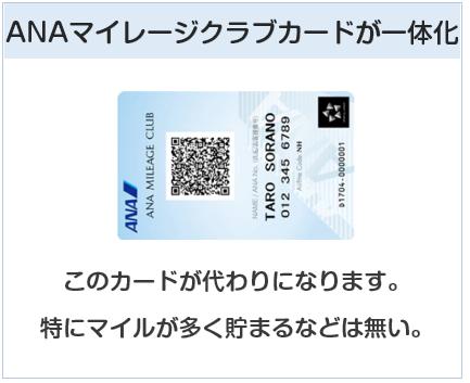 ヤマダLABI ANAマイレージクラブカードはANAマイレージクラブカードが一体化