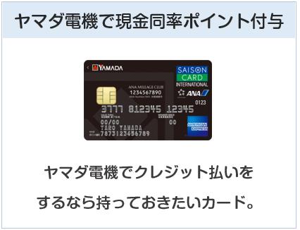 ヤマダLABI ANAマイレージクラブカードはヤマダ電機で現金同率ポイント付与するクレジットカード