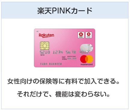 楽天カードの種類2:楽天PINKカード