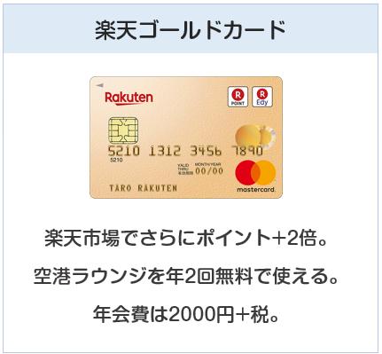 楽天カードの種類6:楽天ゴールドカード