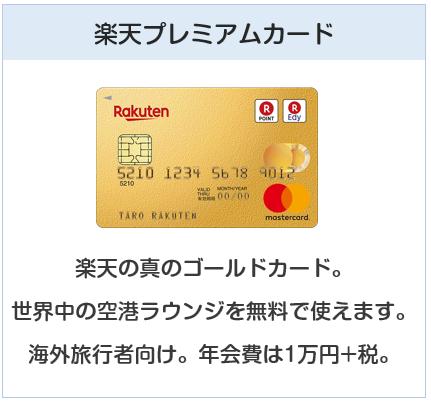 楽天カードの種類7:楽天プレミアムカード