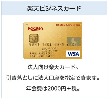 楽天カードの種類8:楽天ビジネスカード