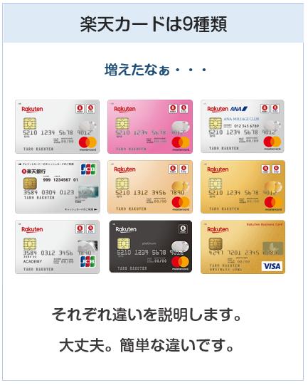 楽天カードの種類は9種類