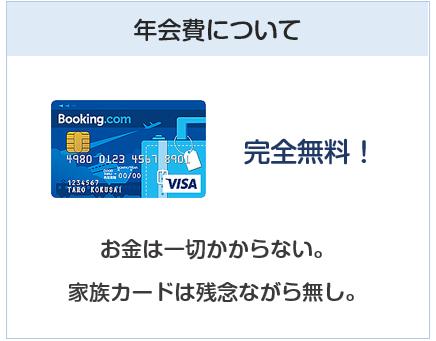 Booking.comカードの年会費は無料!