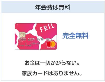 フリルカードは年会費無料のクレジットカード