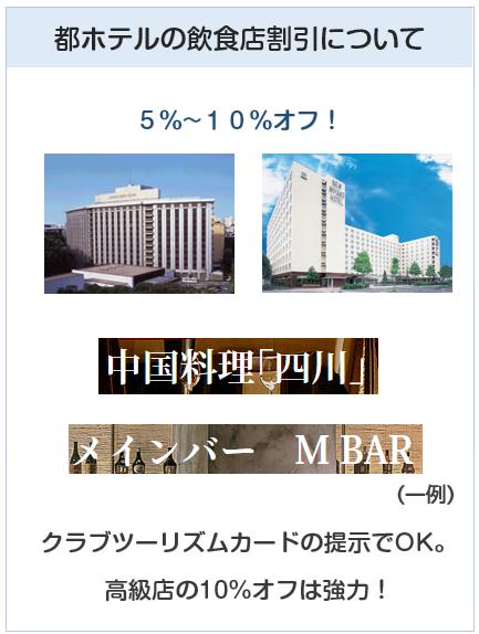 クラブツーリズムカードの都ホテルの飲食店割引特典について