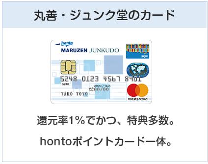 丸善ジュンク堂カードは還元率1%で特典多数