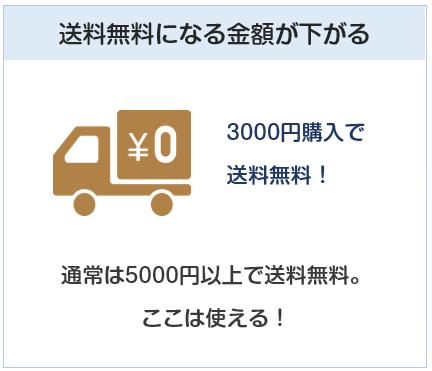 丸善ジュンク堂カードは送料無料が3000円以上となる