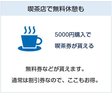 丸善ジュンク堂カードは喫茶店の無料チケットを貰える