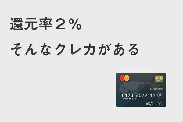 還元率2% そんなクレジットカードがある