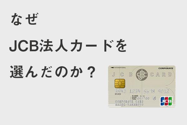 なぜJCB法人カードを選んだのか?