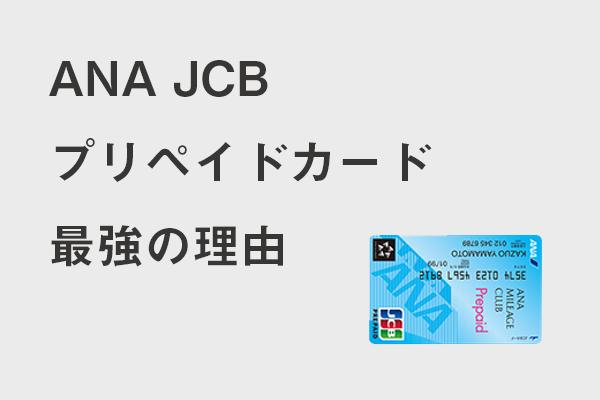 【2018年最強】ANA JCB プリペイドカードの凄さを語る