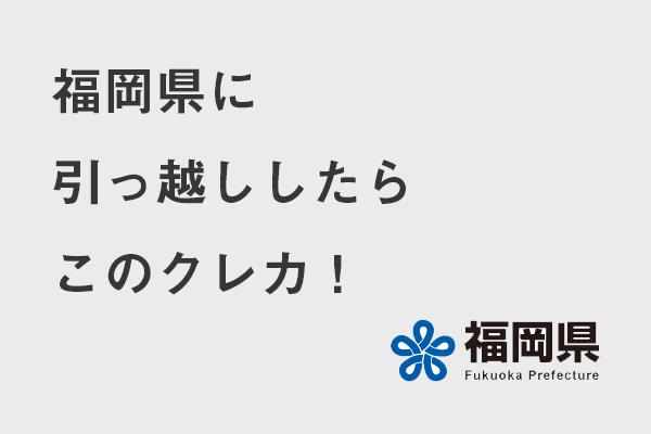 福岡県に引っ越ししたら、このクレジットカード!