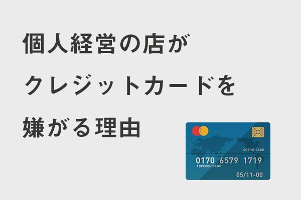個人経営の店がクレジットカードを嫌がる理由
