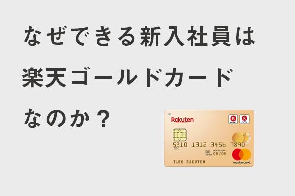 なぜできる新入社員は楽天ゴールドカードなのか?