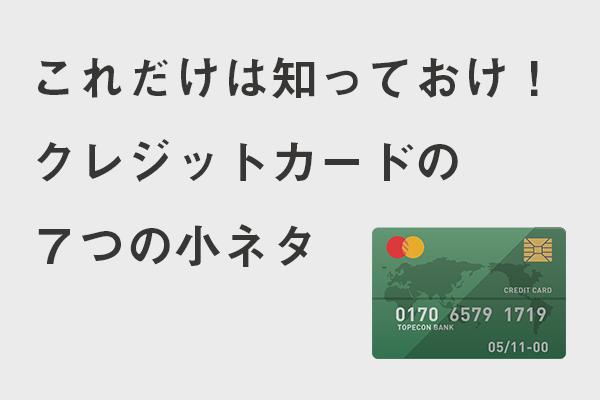 これだけは知っておけ!クレジットカードの7つの小ネタ
