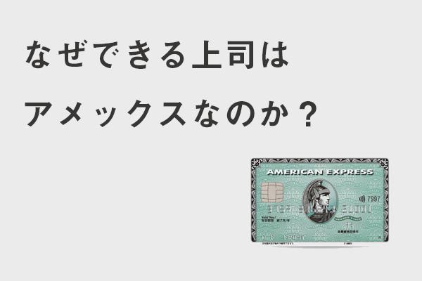 なぜできる上司のクレジットカードはアメックスなのか