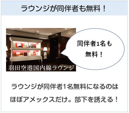 アメックスは空港ラウンジが同伴者も無料になるクレジットカード