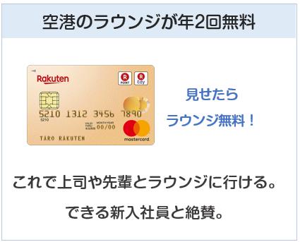 楽天ゴールドカードは空港のラウンジが無料