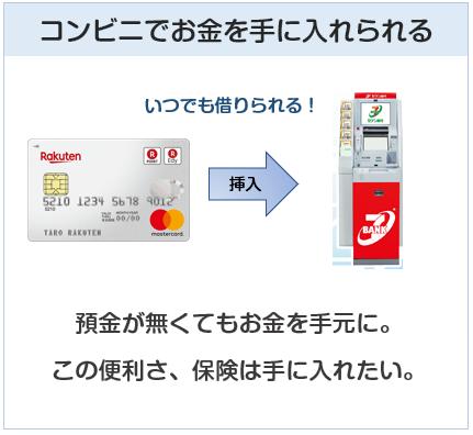 クレジットカードのキャッシングはいつでもコンビニでお金を手に入れられる