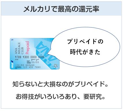 プリペイドカードはメルカリで最高の還元率