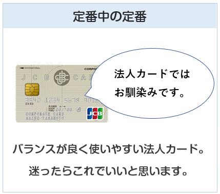 JCB法人カードは定番中の定番の法人カード