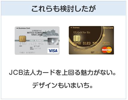 他の法人カードも検討したが(三井住友・オリコ)