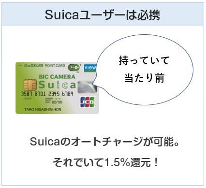 Suicaユーザーはビューカードが必携