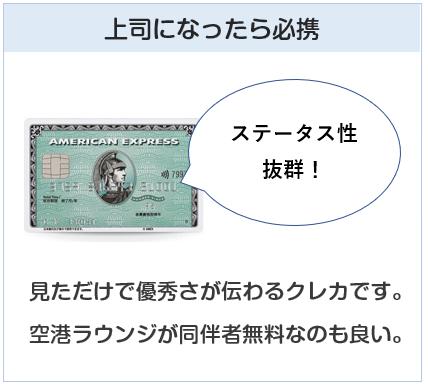 上司になったらアメリカン・エキスプレス・カード(アメックス)は必携