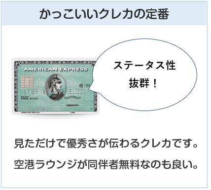 アメックスはかっこいいクレジットカードの定番