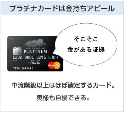 プラチナカードは金持ちをアピールできるクレジットカード