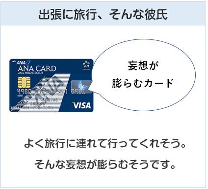 ANA・JALカードは妄想を膨らませるクレジットカード
