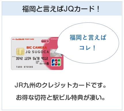 福岡のクレジットカードと言えばJQカード!
