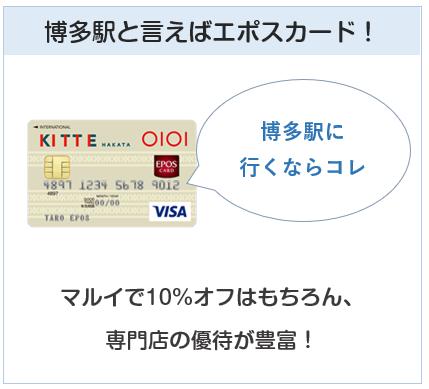 博多に行くならKITTEエポスカード