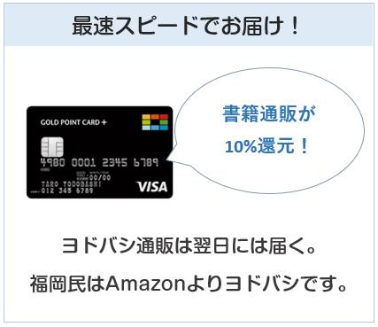 福岡民はAmazonよりヨドバシカメラの通販!