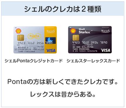 シェルのクレジットカードは2種類